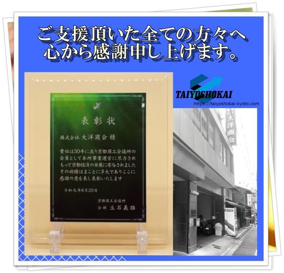 大洋商会、京都商工会議所会員30年表彰