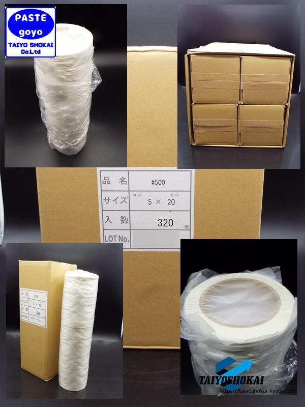 #500両面テープ(大洋商会OEM品)