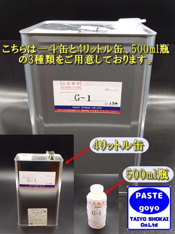 合成ゴム系接着剤G-1